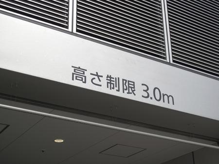 駐車場の高さ制限 3 m