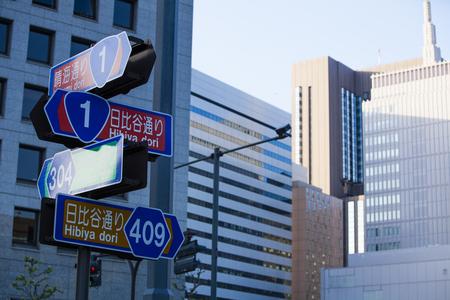 Die Markierung von Hibiya Straße und Harumi Straße Standard-Bild - 52310982