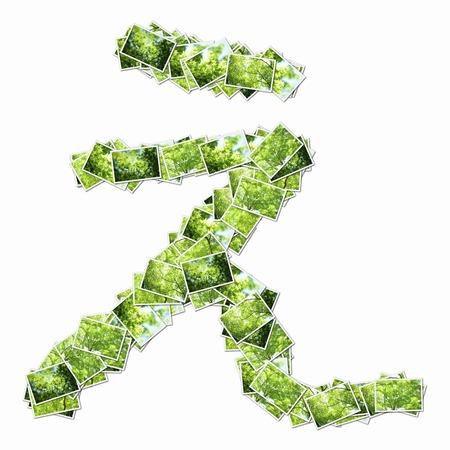 huh: Hiragana photo of fresh green