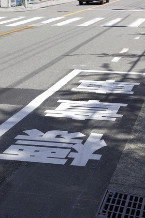 road shoulder: ShimegiAkira-sha Private parking