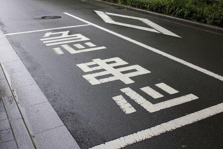 緊急専用駐車前クリニック 写真素材 - 47020287