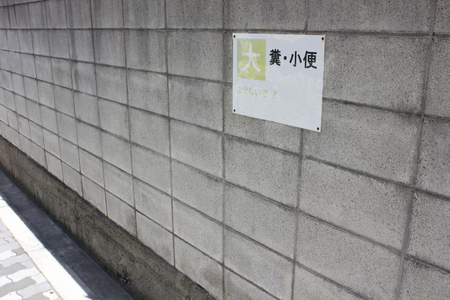 piss: Block walls of dog piss ban Stock Photo