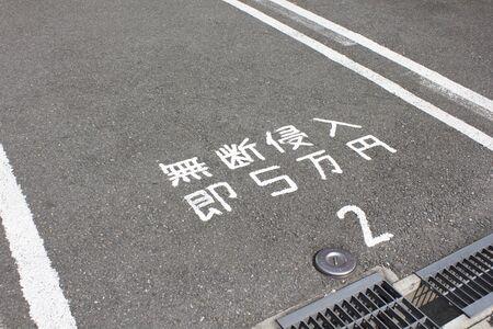 parking violation: Warning of plane parking parking violation ban