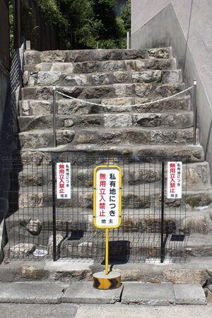 prohibido el paso: Private property of the No Trespassing sign