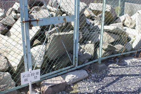 discard: Discard obtained gravestone Stock Photo