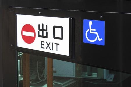 omnibus: The exit door of the omnibus bus