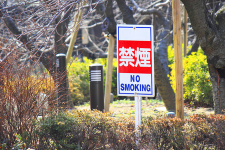 non: Non smoking of the signboard