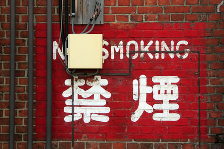 non: Non smoking sign written on the wall of the brick