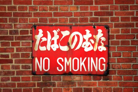 non: Non smoking sign pasted on the wall of the brick