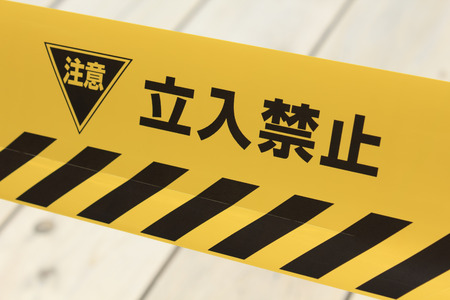 trespassing: Trespassing regulatory tape Stock Photo