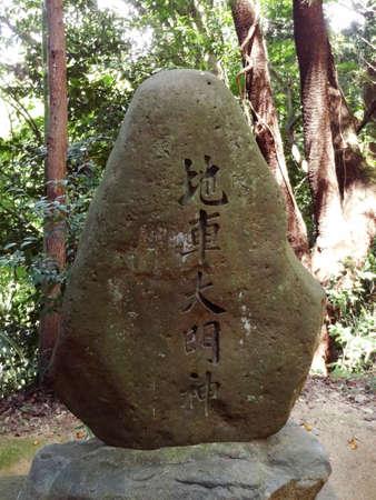 stele: Stele of ground vehicles Daimyojin Stock Photo