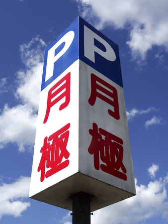 monthly: Monthly parking signs Stock Photo
