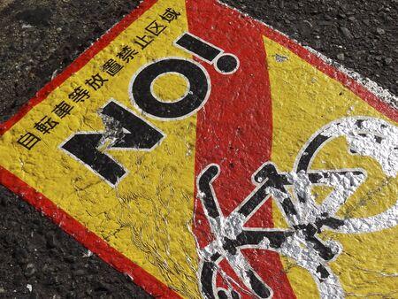 prohibido: Bicicletas zona prohibida la izquierda