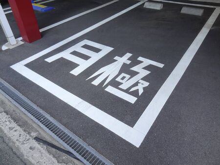 monthly: Monthly parking
