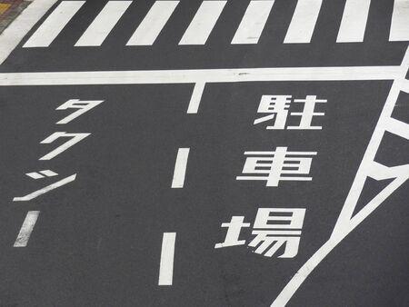 paso peatonal: Paso de peatones de una sombra de la línea de parada Foto de archivo