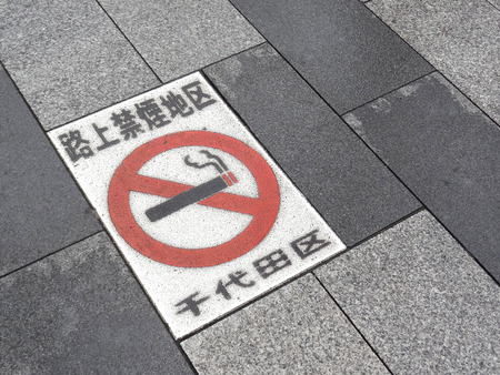 non: Display of street non smoking area