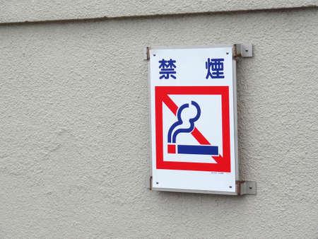 non: Non smoking sign of warehouse outer wall