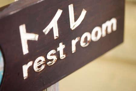 latrine: Bathroom Signs