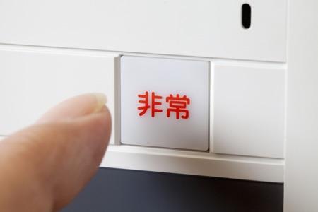 セキュリティ システムの警報ボタン