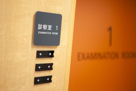 examination room: Examination room