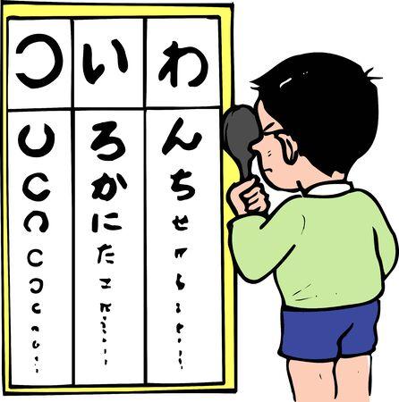 眼の保護の日