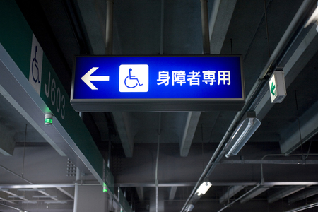 parking facilities: Handicapped-only