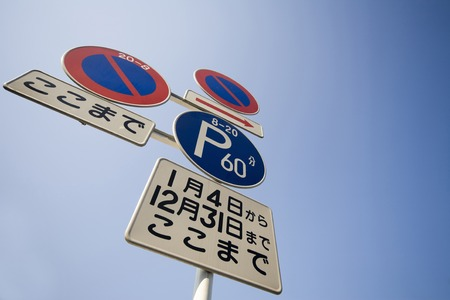 street signs: Traffic signs