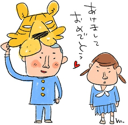 the first love: Students to the greeting of the New Year in the headgear of tiger Stock Photo