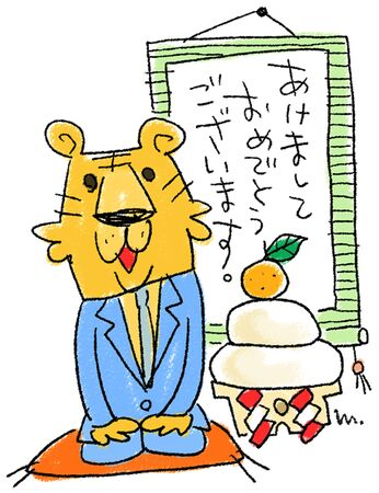 year of the tiger: Tiger wearing a suit and a rice cake and a New Year of hanging scroll