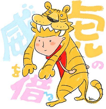 fullbody: Girl to borrow the tiger Lee Stock Photo