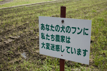 nuisance: Standing signboard Stock Photo
