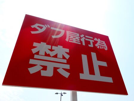 acts: Scalpers banned placards