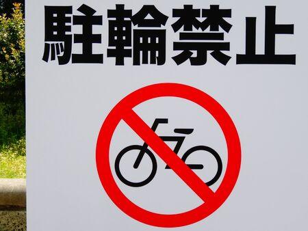 prohibido: Muestra del estacionamiento de bicicletas prohibida
