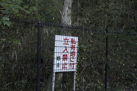Trespassing Tag