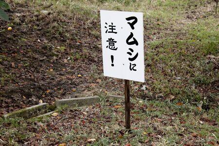 a signboard: Viper of signboard