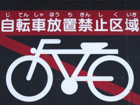 prohibition: Vélo signe d'interdiction permanente