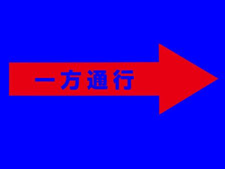 편도 표지판