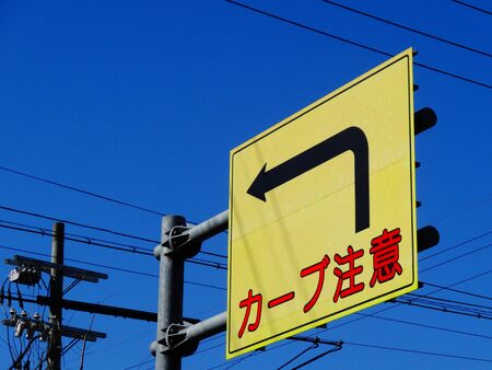Road signs of a sharp curve