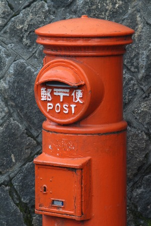 long  ago: Mail post Stock Photo