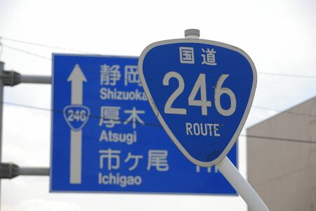 kanagawa: Labeling of National Highway 246