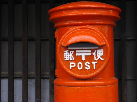 post mail: Mail post Stock Photo