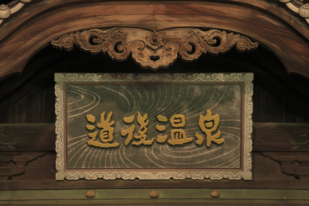 onsen: Dogo Onsen signboard Stock Photo