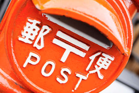 privatization: Mail post Stock Photo