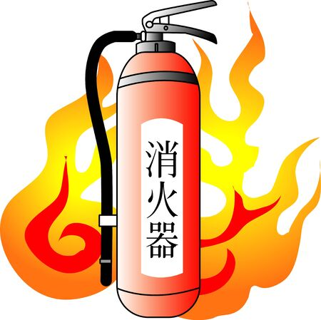 firefighting: Fire extinguisher Stock Photo