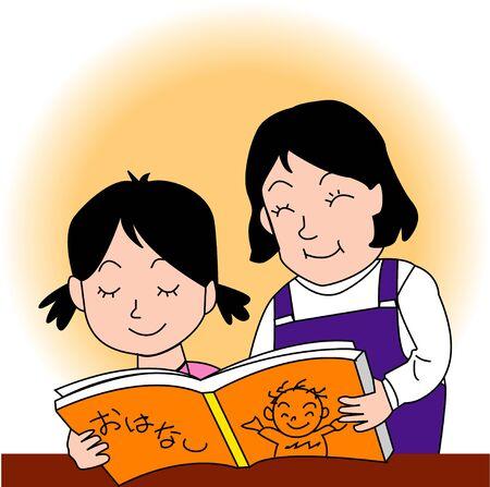 recitation: Reading to children