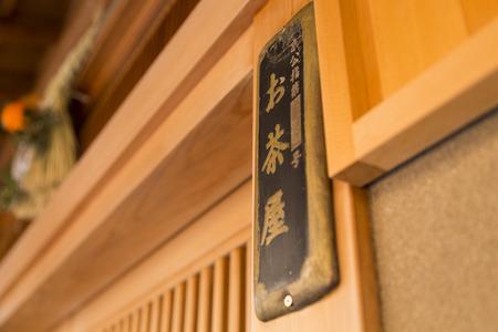 eaves: Eaves of teahouse