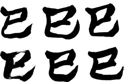snake calligraphy: Calligraphy Snake ink black Stock Photo