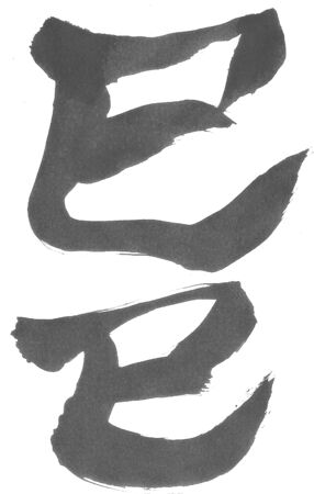 snake calligraphy: Calligraphy Snake ink thin