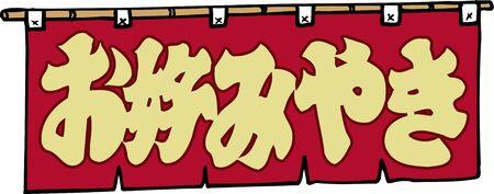 goodwill: Okonomiyaki shop goodwill