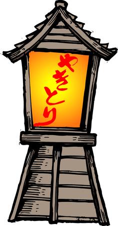 a signboard: Yakitori-ya signboard